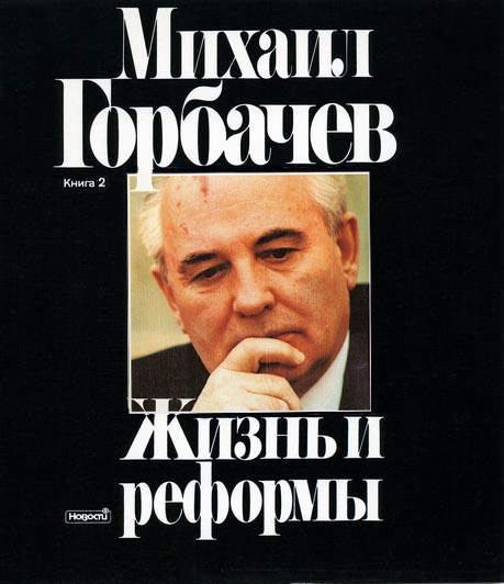 Mythcracker's Weblog Gorbachev_zhizn_i_reformy_book_2