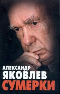 Mythcracker's Weblog Yakovlev_sumerki